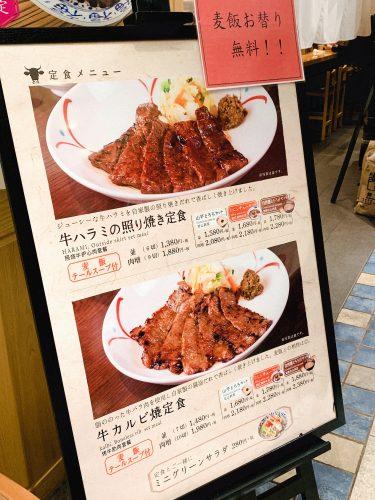 一人焼肉ランチに!あの『トラジ』が培った技術で焼く牛タン専門店!『たん之助』ヨドバシ横浜店
