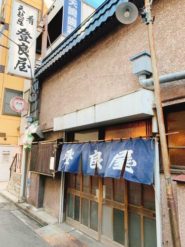 関内の老舗の天ぷら屋さん「登良屋 (とらや) 」に行って来ました!