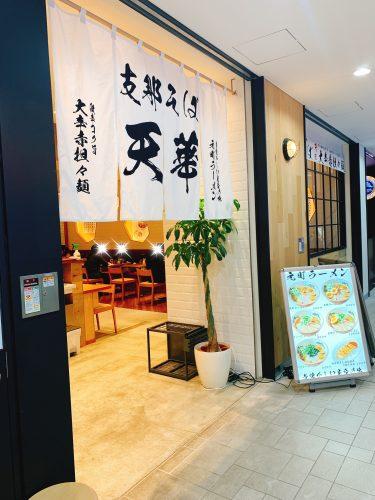 元町ラーメン 「天華」港山下店に行ってきました!